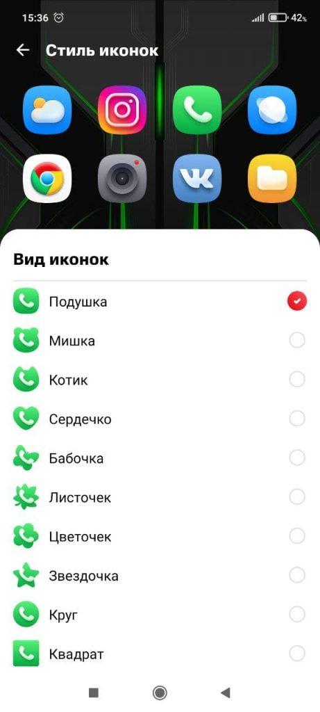 МТС Лончер Иконки