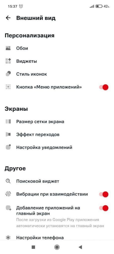 МТС Лончер Настройки