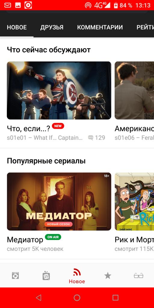 MyShows Новое