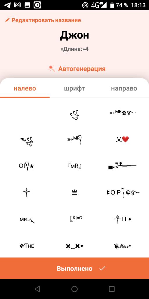Ник Создатель Шрифты и символы
