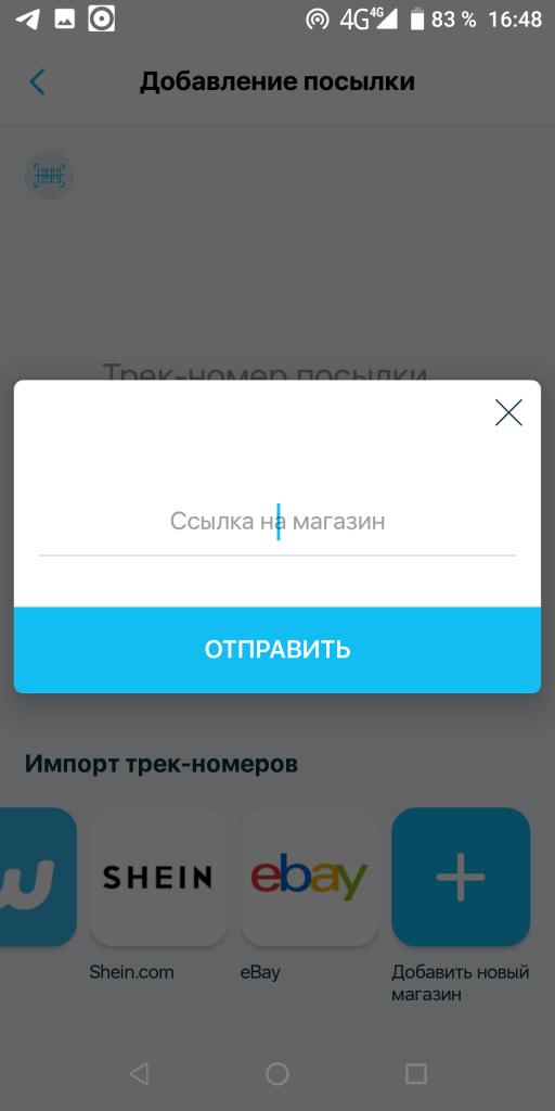 Posylka net Ссылка на магазин