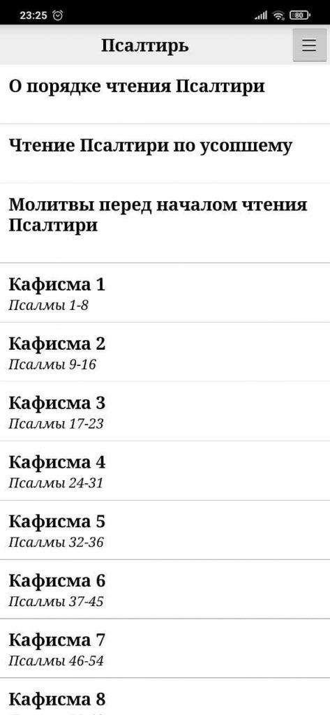 Псалтирь Оглавление