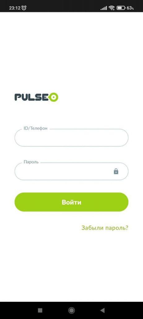 Pulse Greenway Регистрация