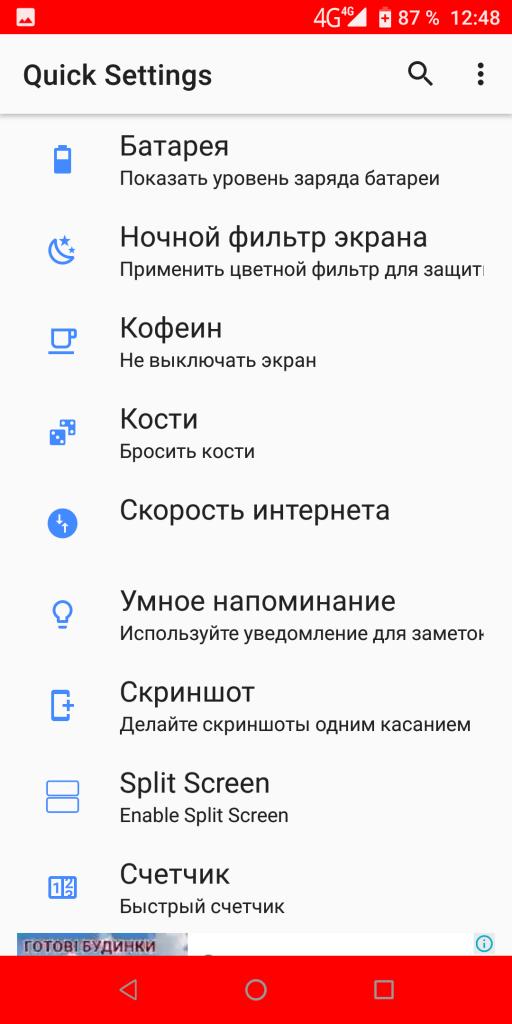 Quick Settings Список иконок