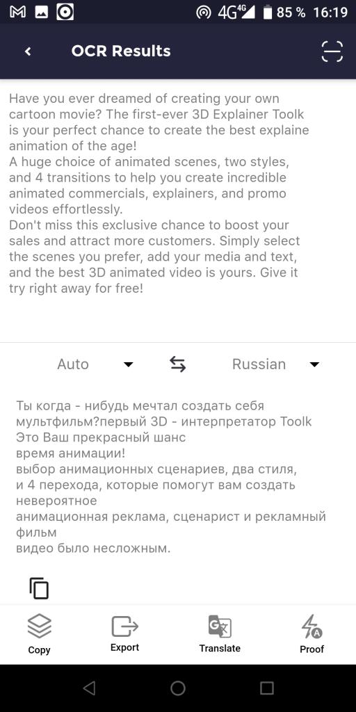 ScreenOCR Перевод