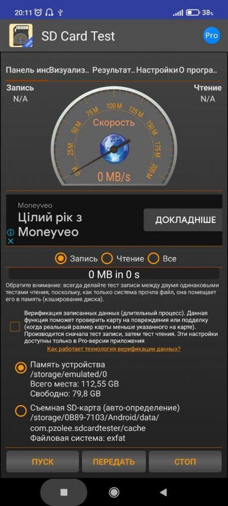 SD Card Test Скорость