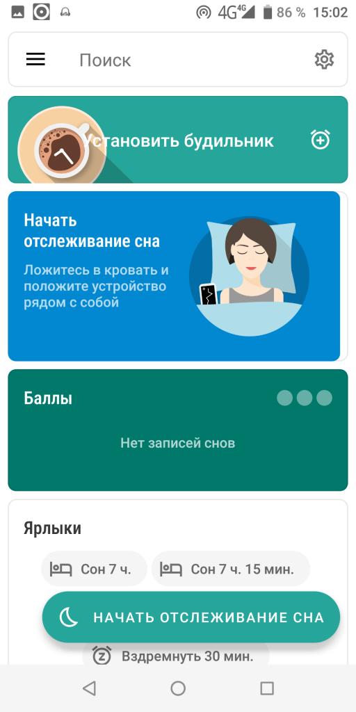 Sleep as Android Главная страница