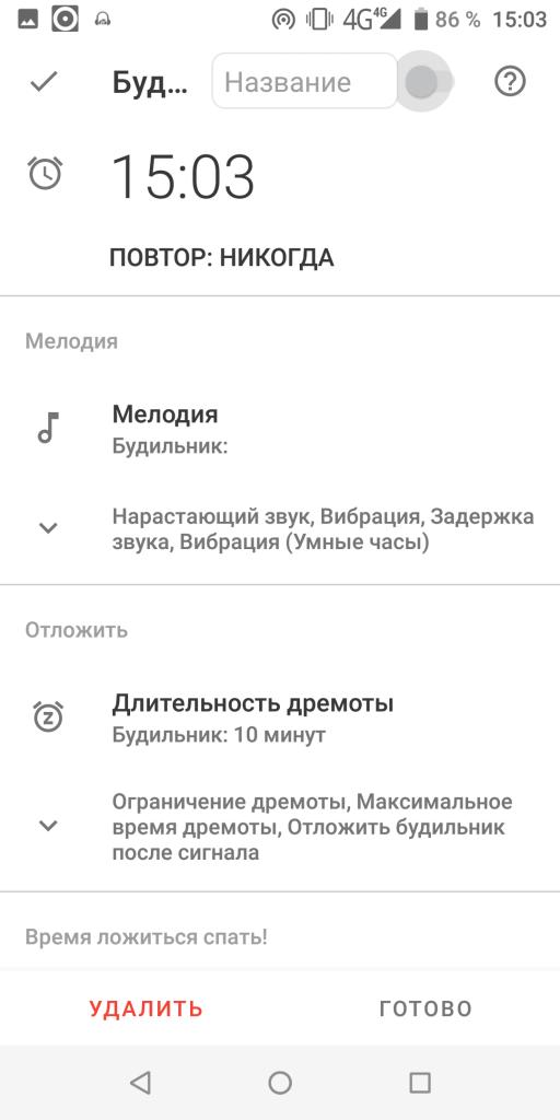 Sleep as Android Установка будильника