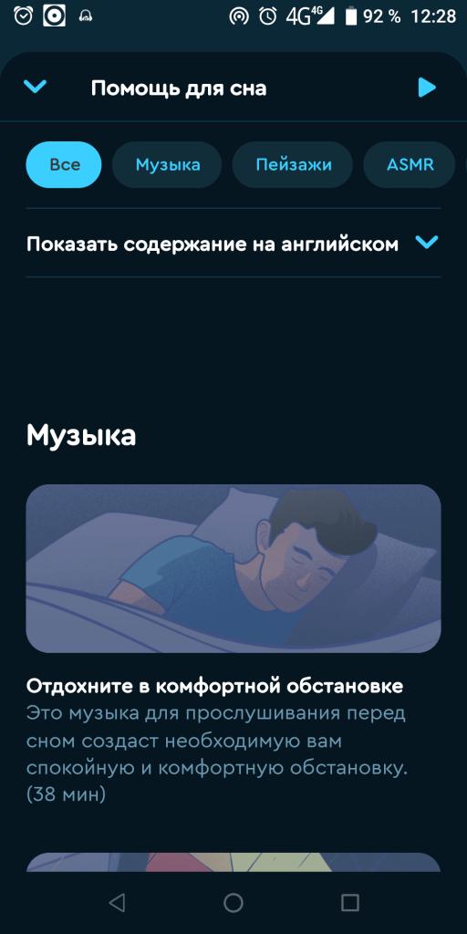 Sleep Cycle Помощь для сна