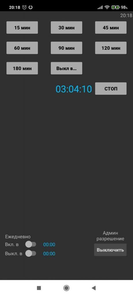 Sleep TV Timer Время