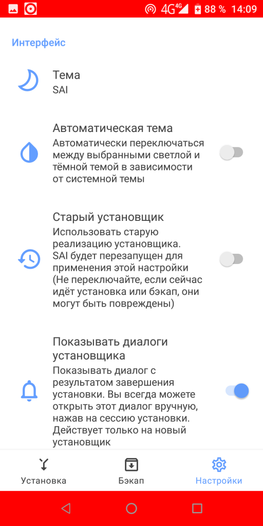 Split APKs Installer Настройки