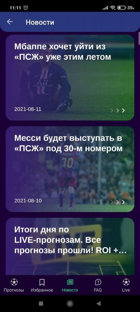 Sports Insider Новости