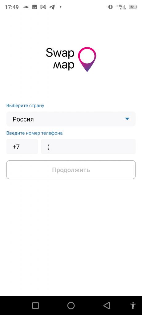 SwapMap Начальная страница