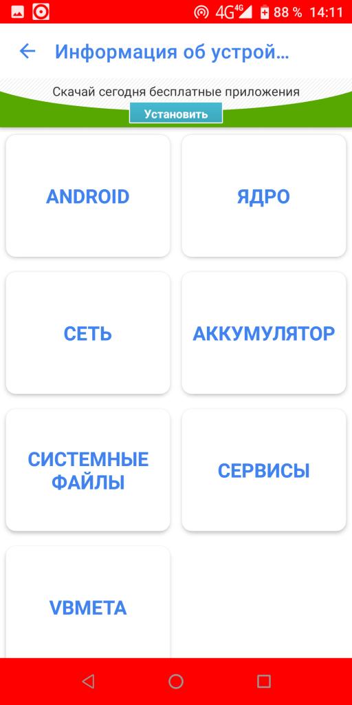 System Tools Информация об устройстве