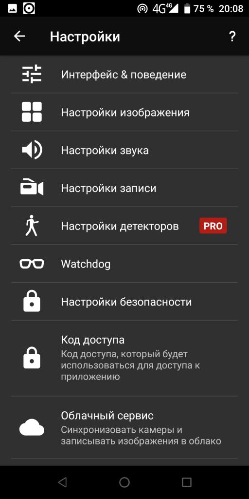 tinyCam Monitor Настройки