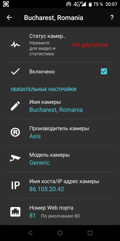 tinyCam Monitor Настройки камеры