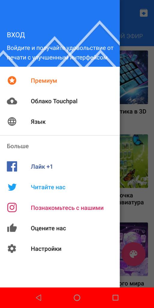 TouchPal Меню