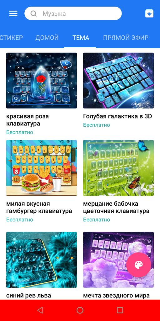 TouchPal Тема