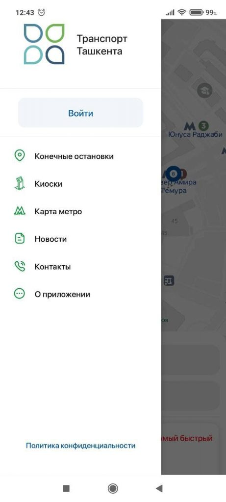 Транспорт Ташкента Меню
