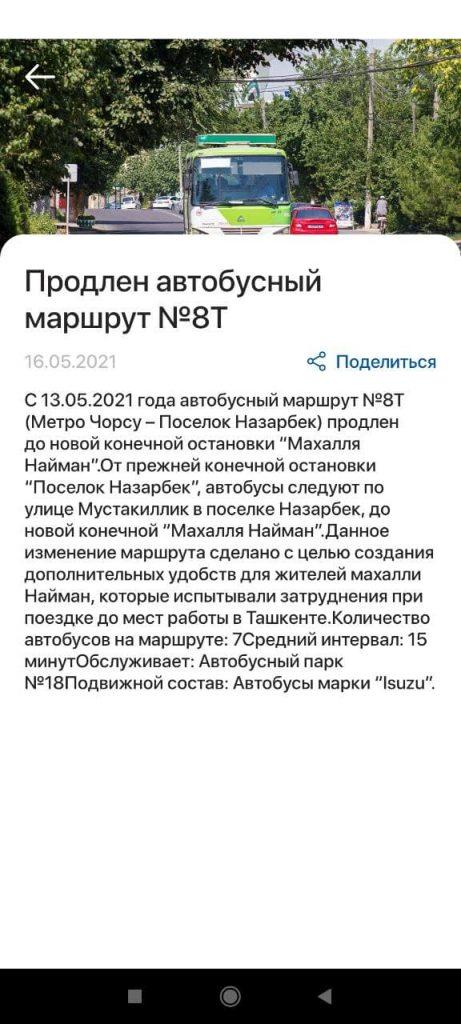 Транспорт Ташкента Новости