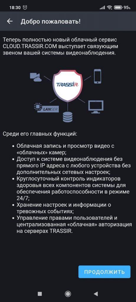 TRASSIR Client Инструкция