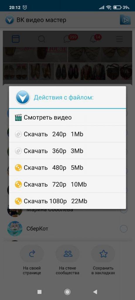 ВК видео мастер Качество