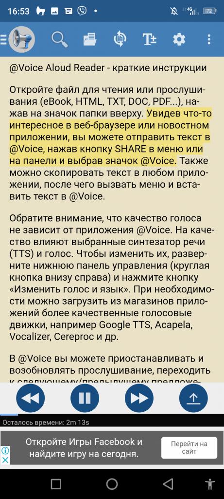 Voice Aloud Reader Инструкции