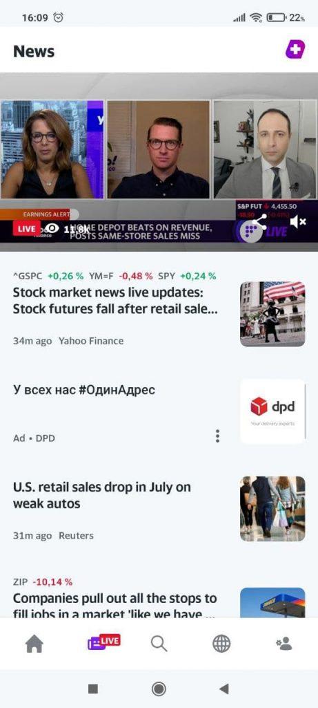 Yahoo Finance Новости