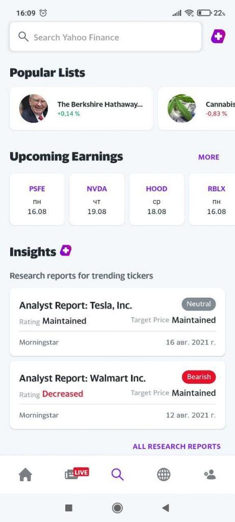 Yahoo Finance Поиск