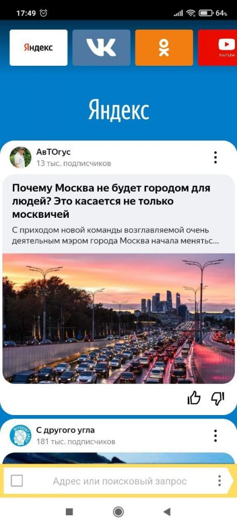 Яндекс Браузер Лайт Лента