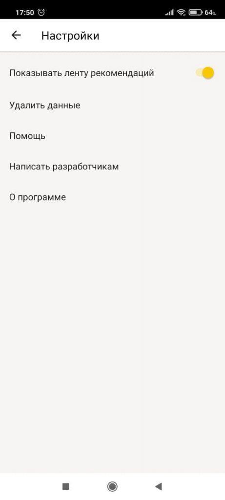 Яндекс Браузер Лайт Настройки
