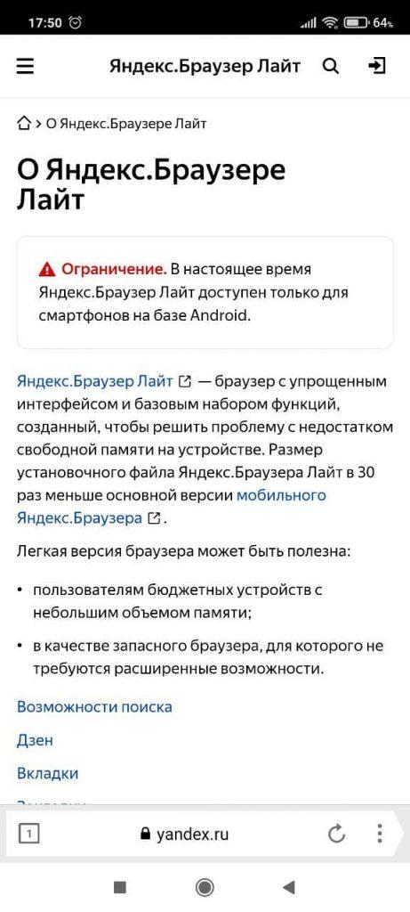 Яндекс Браузер Лайт Описание