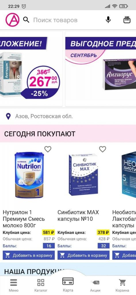 Аптека Апрель Каталог