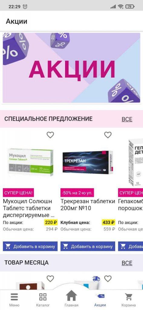 Аптека Апрель Товары