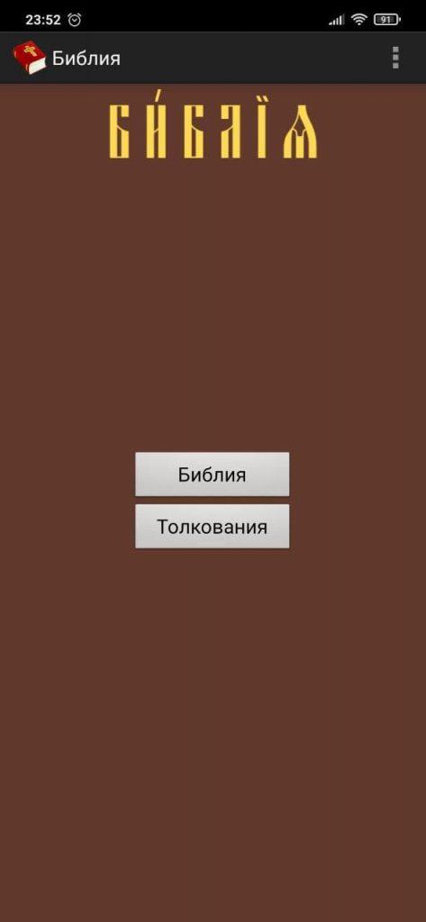 Библия Синодальный перевод Меню