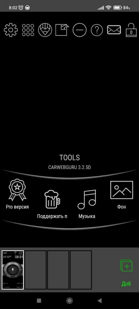 CarWebGuru Функции