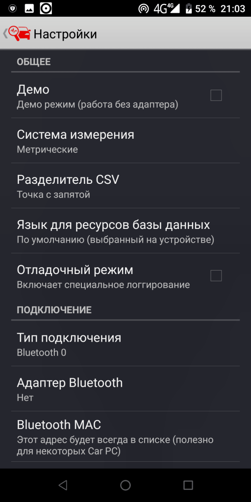 FORScan Настройки