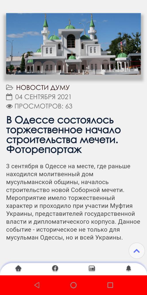 IslamUa Новости