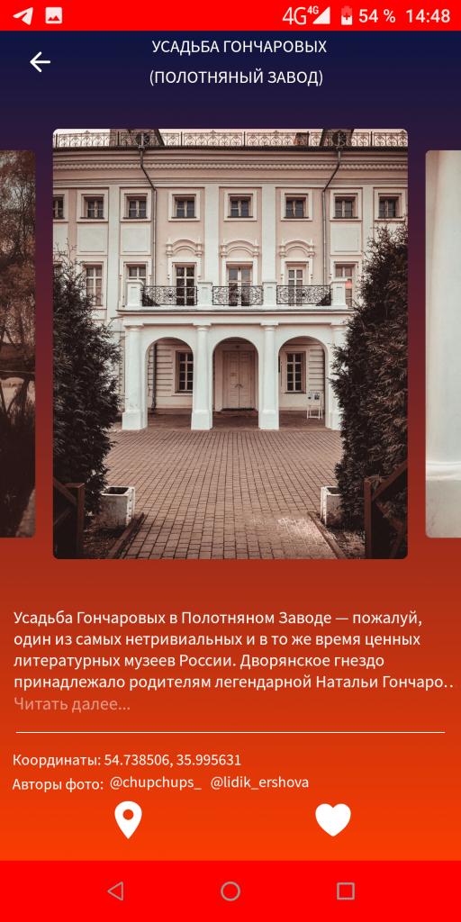 Красивые места России Карточка