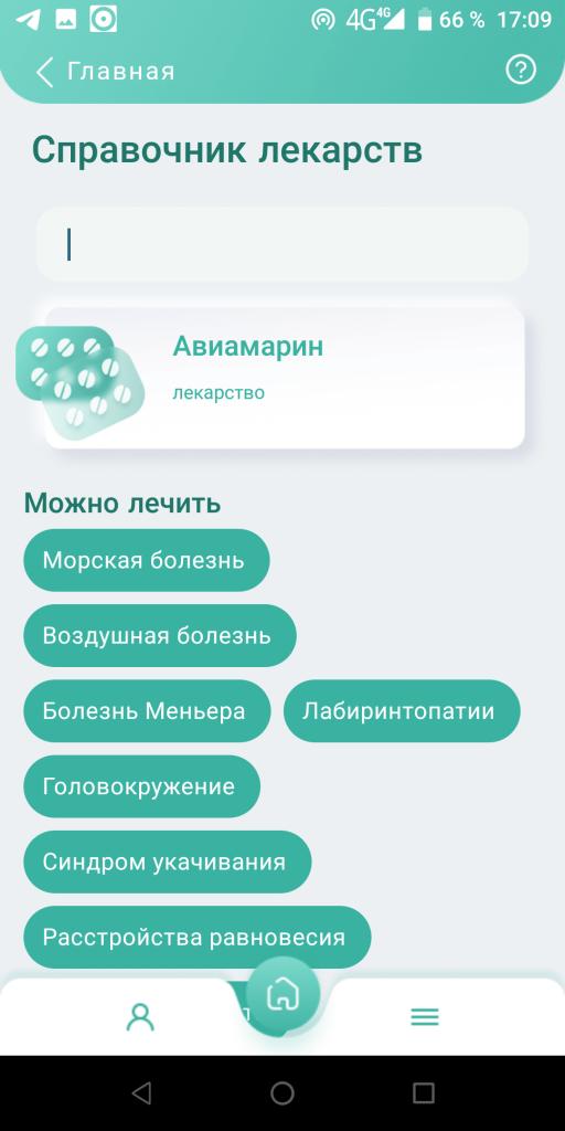 MedicAi Справочник лекарств