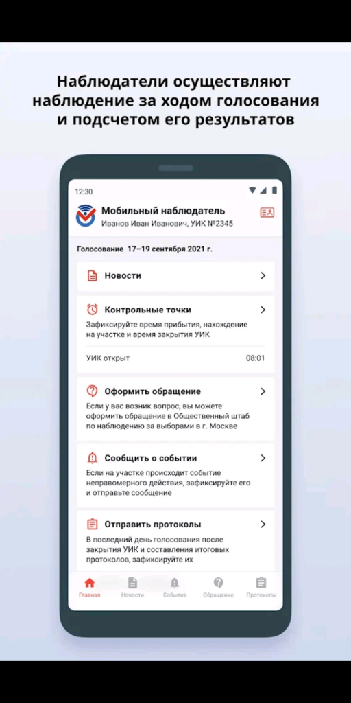 Мобильный наблюдатель Главная