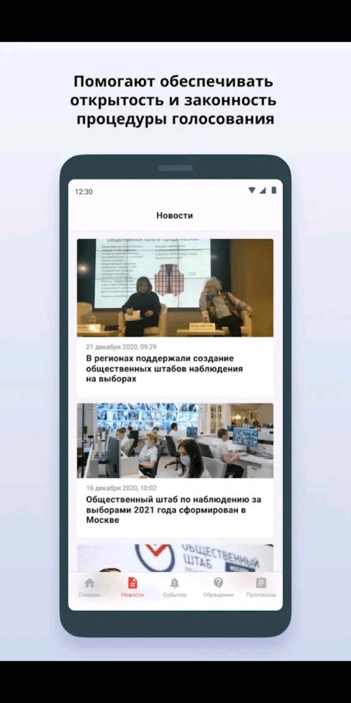 Мобильный наблюдатель Новости