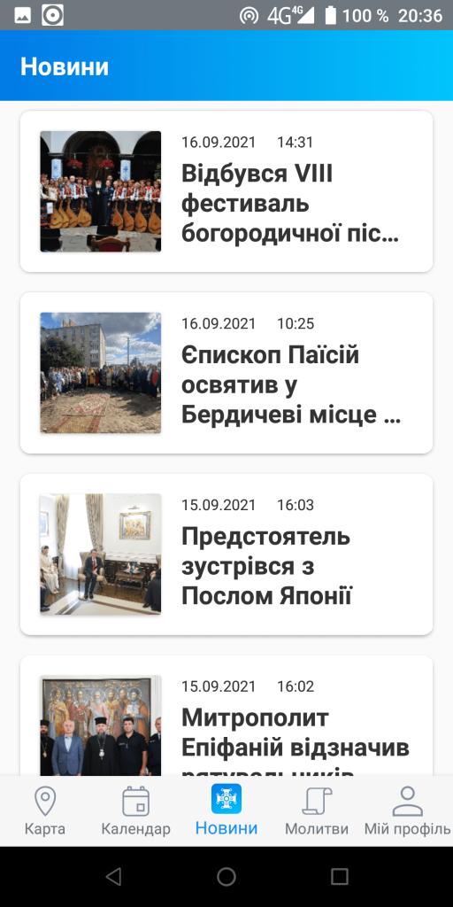 Моя Церква Новости