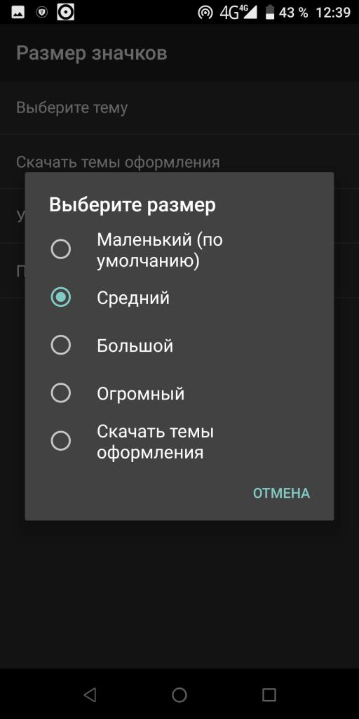 NoLED Размер значков