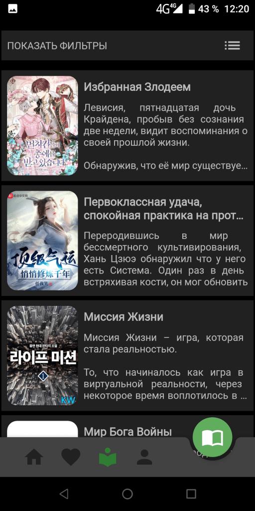 Novel Reader Каталог