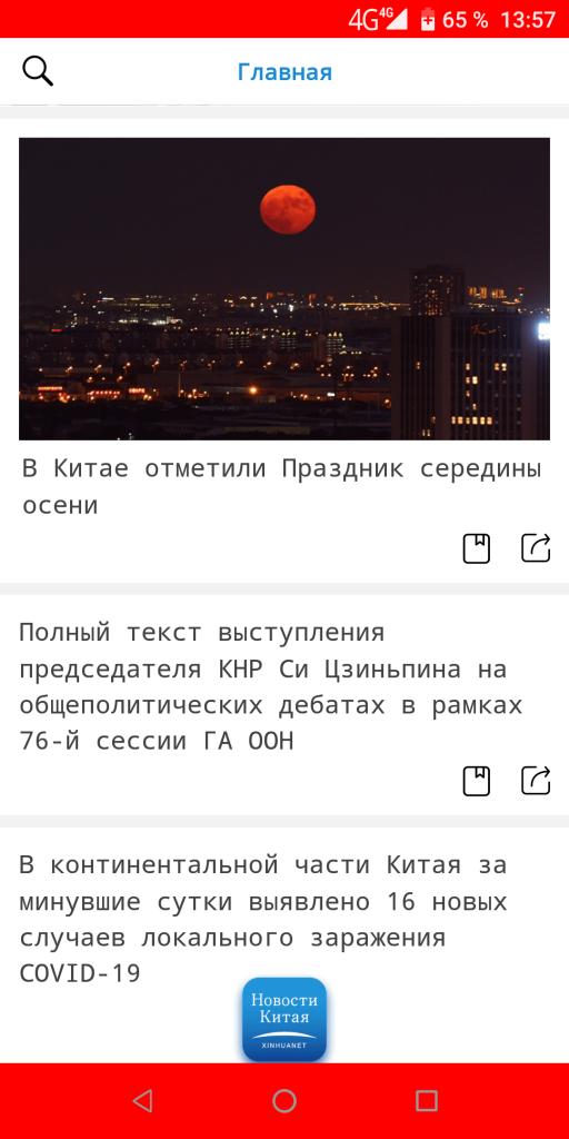 Новости Китая Главная