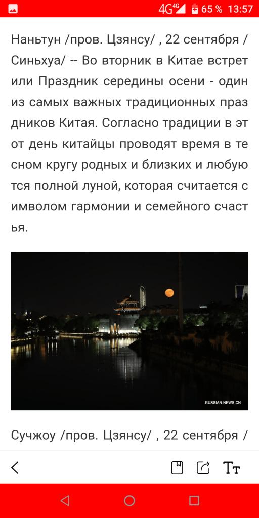 Новости Китая Новость