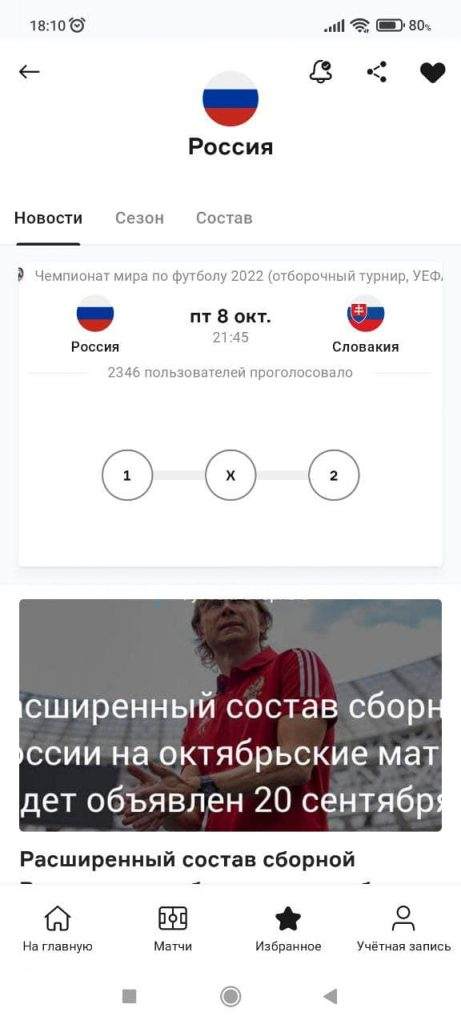 OneFootball Новости