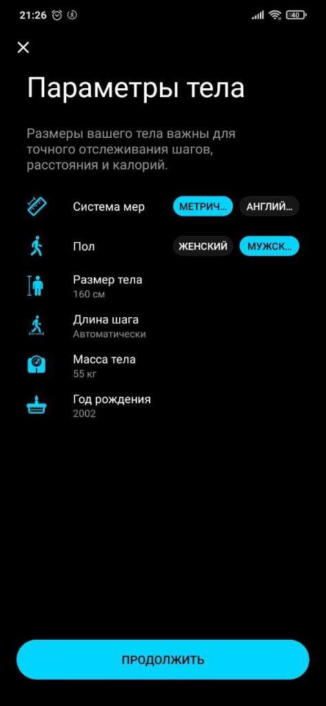 StepsApp Характеристики