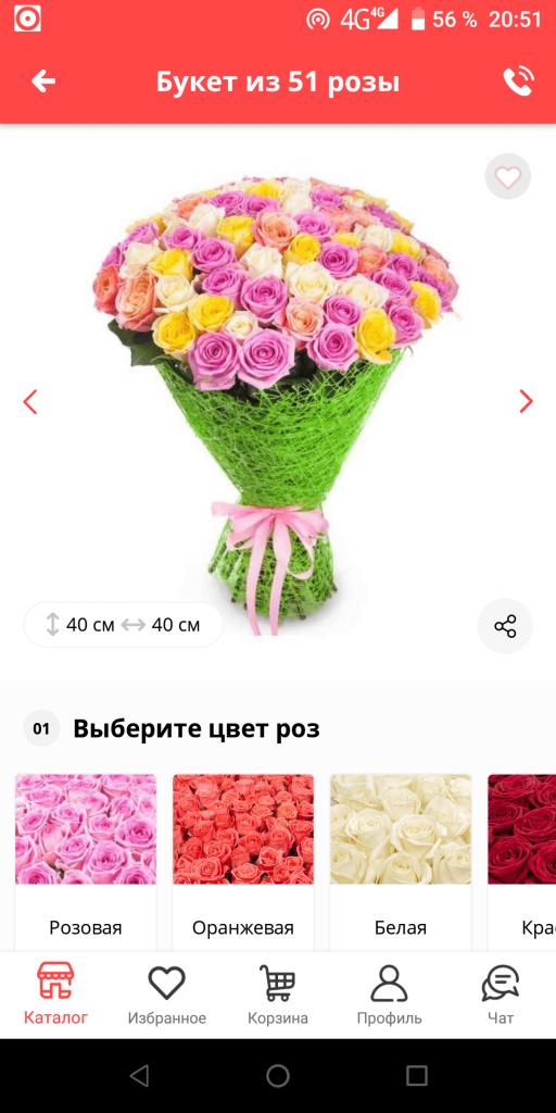 Цветочник Букет